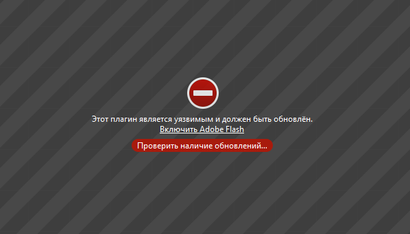plugin-vulnerable-firefox-ru.png