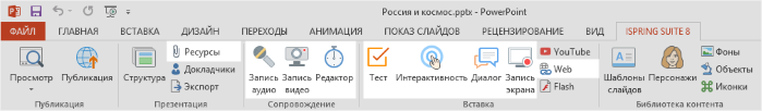 Панель iSpring Suite в PowerPoint